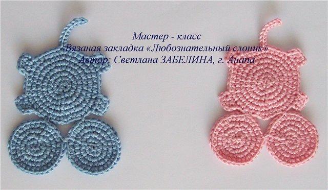 http://2010m-k.ucoz.ru/vyazanie/2222/slon_zak_04.jpg