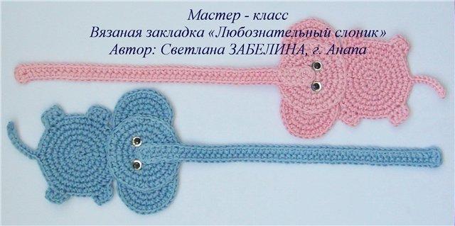 http://2010m-k.ucoz.ru/vyazanie/2222/slon_zak_07.jpg